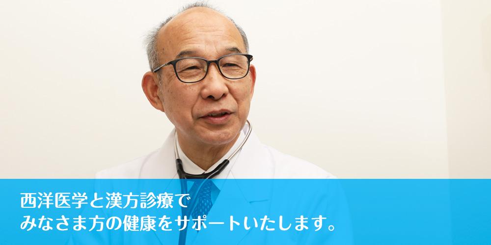 西洋医学と漢方診療でみなさま方の健康をサポートいたします。